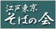江戸東京 そばの会